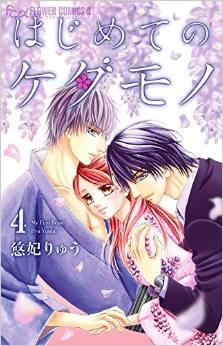 2015年6月10日発売のコミックス一覧_719