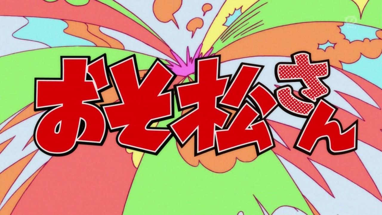 『おそ松さん』第4話(Aパート)「自立しよう」【アニメ感想】_7243