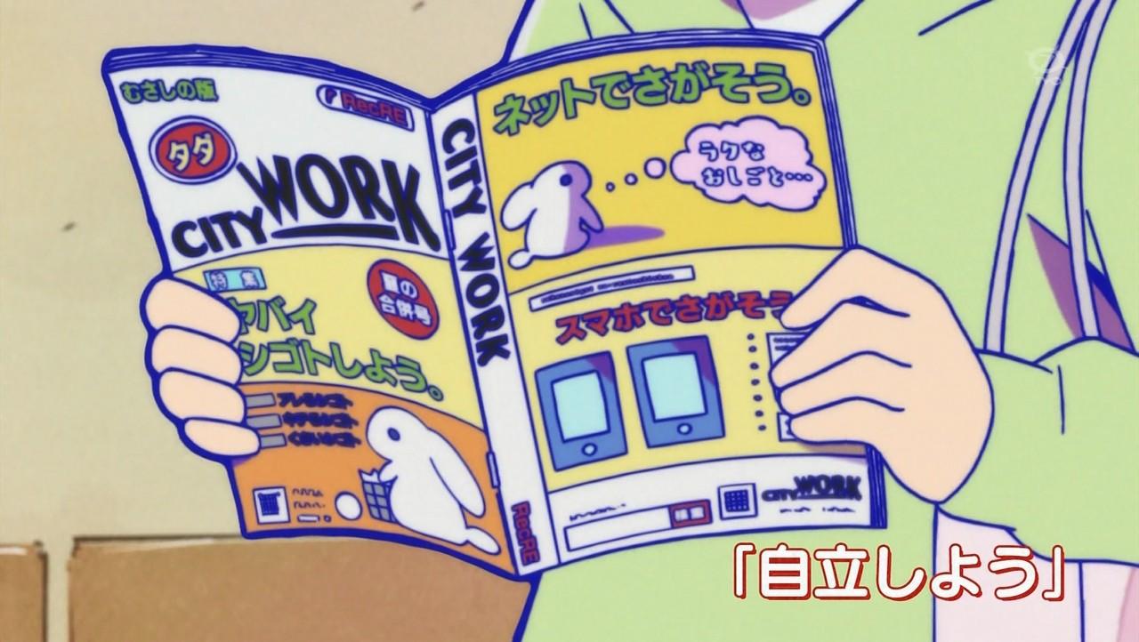 『おそ松さん』第4話(Aパート)「自立しよう」【アニメ感想】_7244