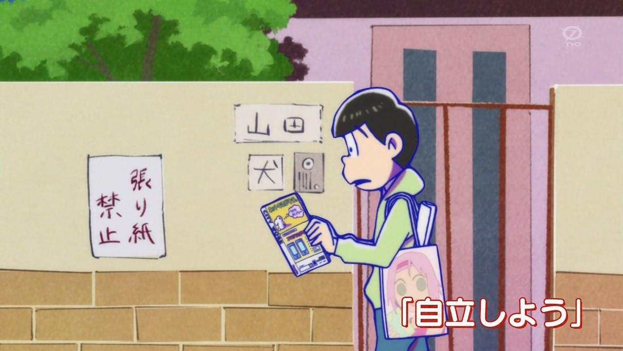 『おそ松さん』第4話(Aパート)「自立しよう」【アニメ感想】_7245