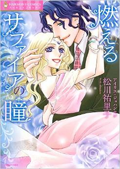 2015年6月11日発売のコミックス一覧_738