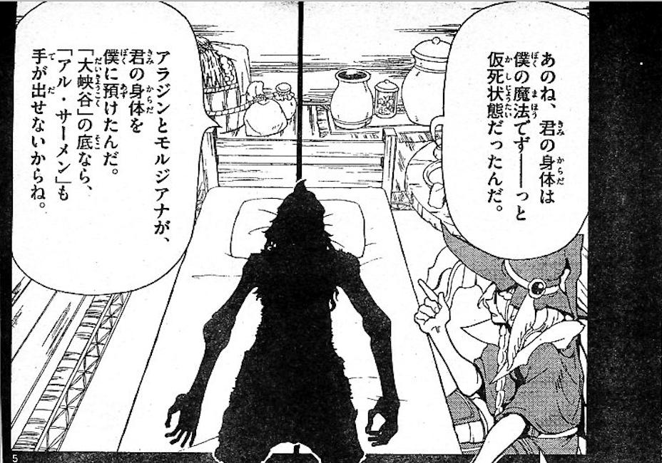 【あらすじ・感想】『マギ』煌帝国編_7385