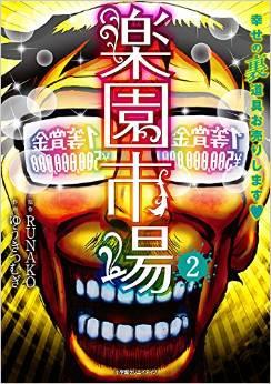 2015年6月11日発売のコミックス一覧_741