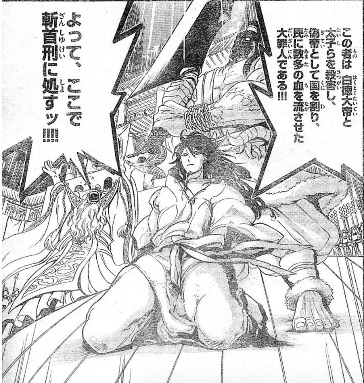 【あらすじ・感想】『マギ』煌帝国編_7422