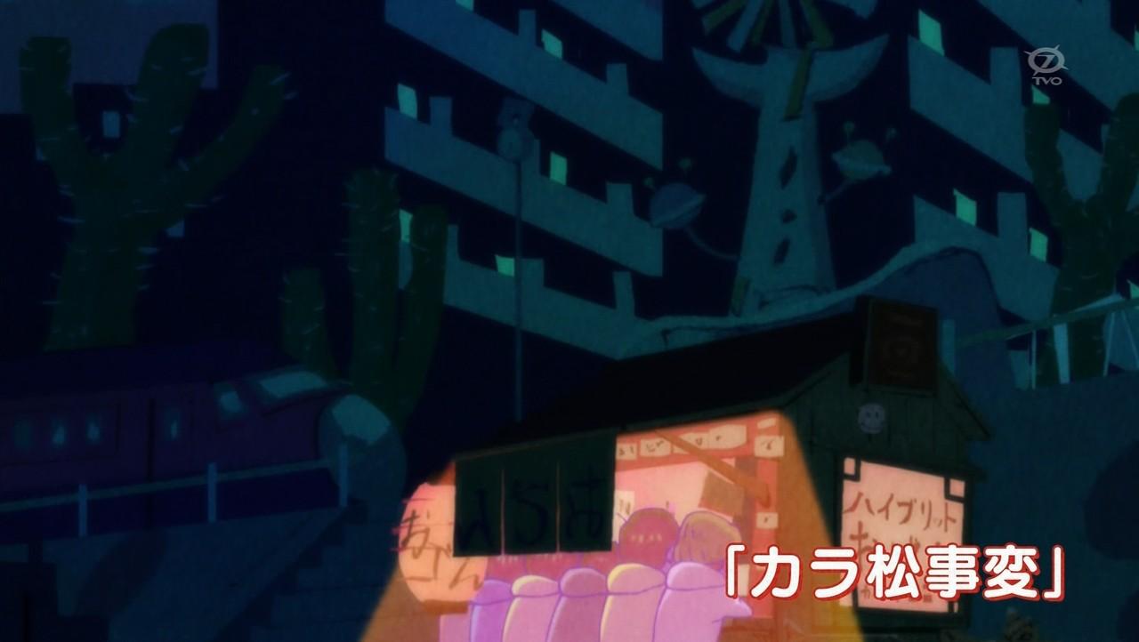 『おそ松さん』第5話(Aパート)「カラ松事変」【アニメ感想】_7430