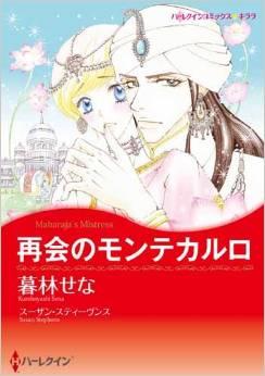 2015年6月11日発売のコミックス一覧_744