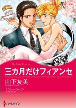 2015年6月11日発売のコミックス一覧_748