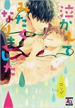 2015年6月12日発売のコミックス一覧_751
