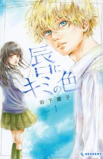 2015年6月12日発売のコミックス一覧_755