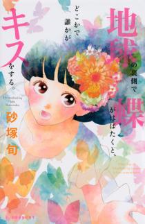 2015年6月12日発売のコミックス一覧_763