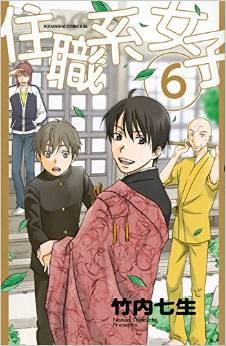 2015年6月12日発売のコミックス一覧_764