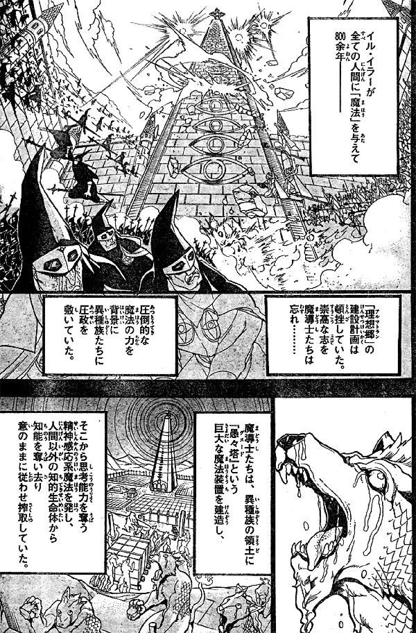 【あらすじ・感想】『マギ』アルマトラン編_7640