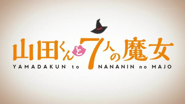 『山田くんと7人の魔女』第1話「アイツになってんじゃねーかぁぁッ!」【アニメ感想】_7655