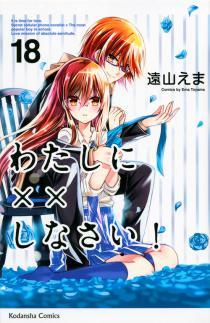 2015年6月12日発売のコミックス一覧_769
