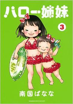 2015年6月12日発売のコミックス一覧_771