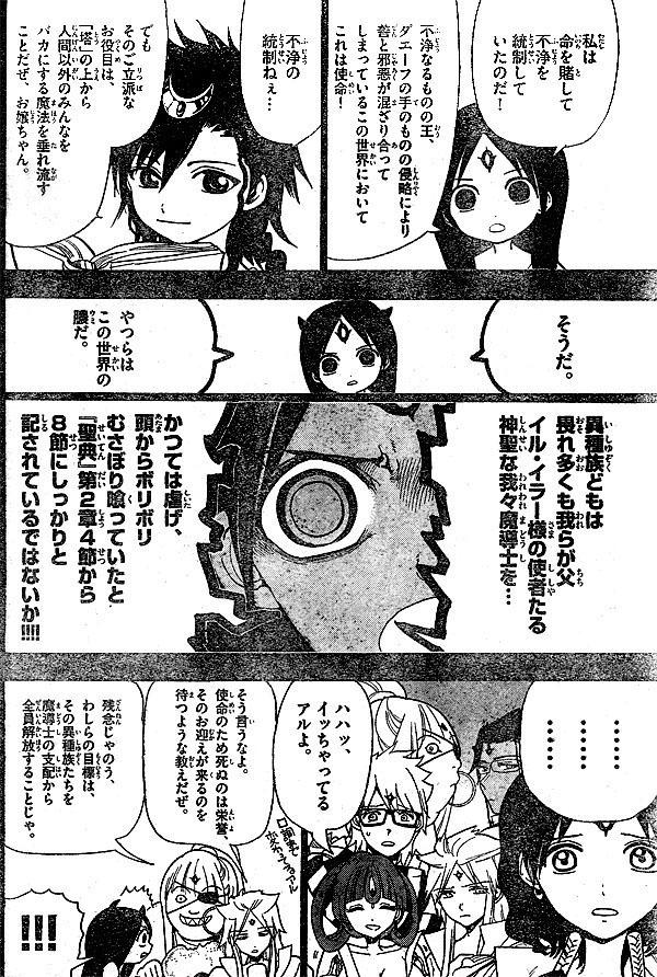【あらすじ・感想】『マギ』アルマトラン編_7773
