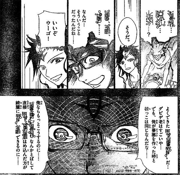【あらすじ・感想】『マギ』アルマトラン編_7839