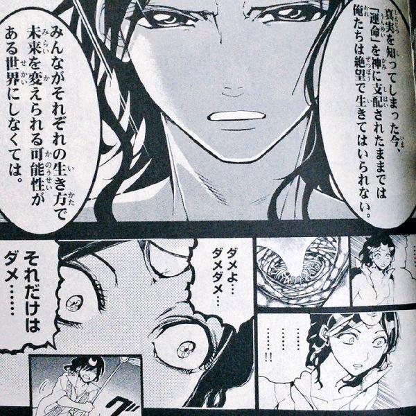 【あらすじ・感想】『マギ』アルマトラン編_7843