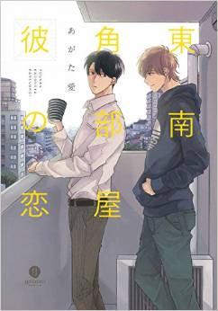 2015年6月15日発売のコミックス一覧_806