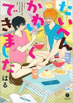 2015年6月15日発売のコミックス一覧_810