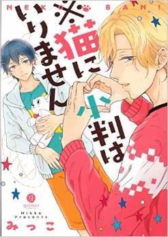 2015年6月15日発売のコミックス一覧_812