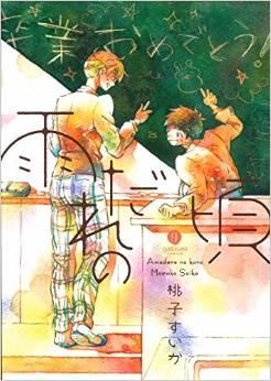 2015年6月15日発売のコミックス一覧_813