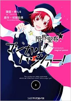 2015年6月15日発売のコミックス一覧_819