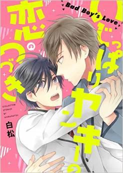 2015年6月15日発売のコミックス一覧_824