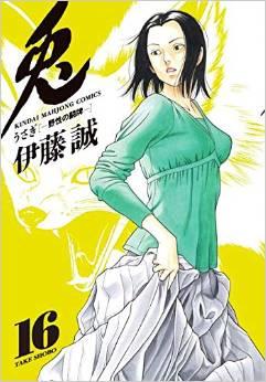 2015年6月15日発売のコミックス一覧_832