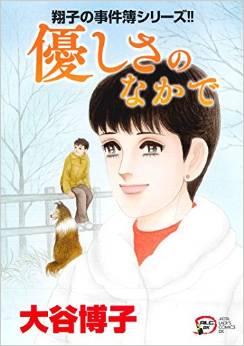 2015年6月16日発売のコミックス一覧_841