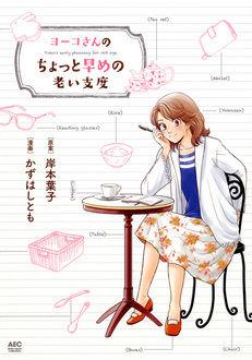 2015年6月16日発売のコミックス一覧_842