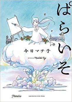 2015年6月16日発売のコミックス一覧_843