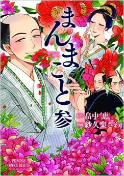 2015年6月16日発売のコミックス一覧_846