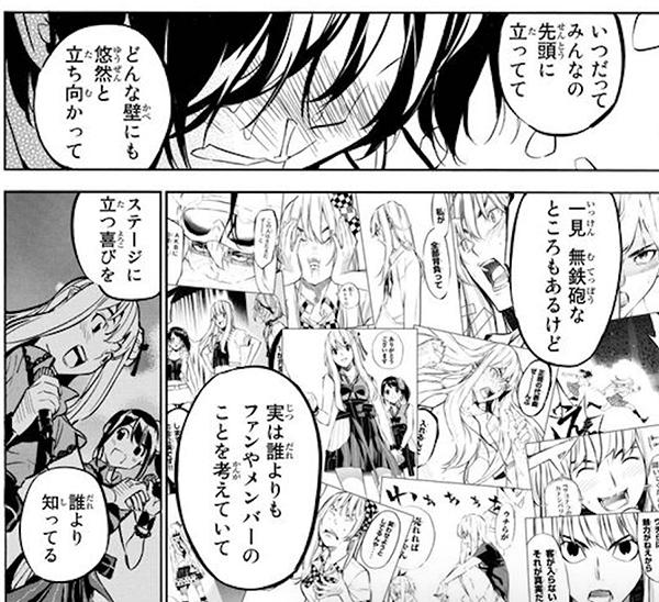 『AKB49〜恋愛禁止条例〜』255話「最終ベルが鳴る」【ネタバレ・感想】_8472