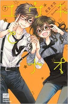 2015年6月16日発売のコミックス一覧_854