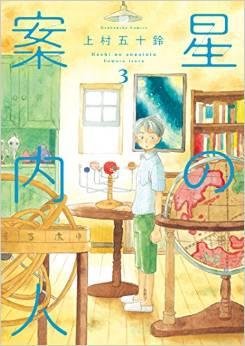 2015年6月16日発売のコミックス一覧_857