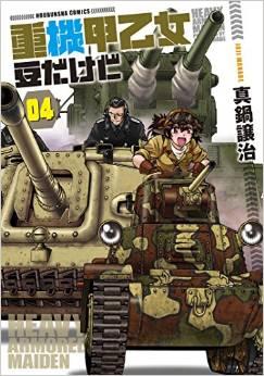 2015年6月16日発売のコミックス一覧_859