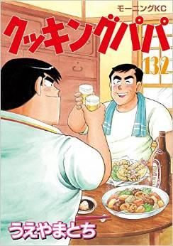 2015年6月17日発売のコミックス一覧_869