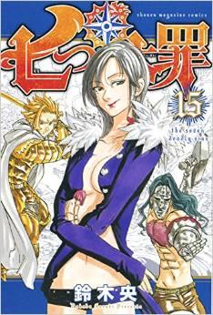 2015年6月17日発売のコミックス一覧_878