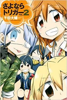 2015年6月17日発売のコミックス一覧_879