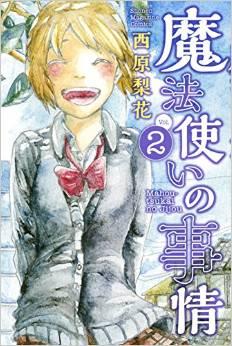 2015年6月17日発売のコミックス一覧_881