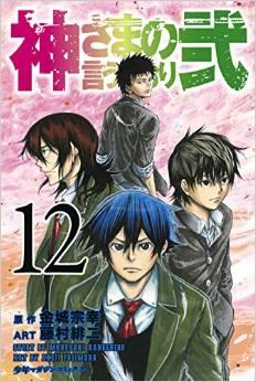 2015年6月17日発売のコミックス一覧_884