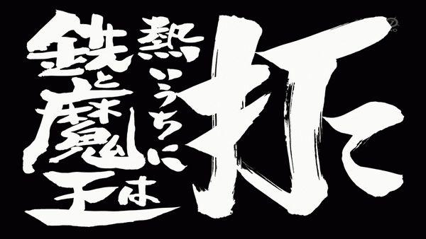 『銀魂』第299話「鉄と魔王は熱いうちに打て」「オイルの雨」【4期34話】【アニメ感想】_9512