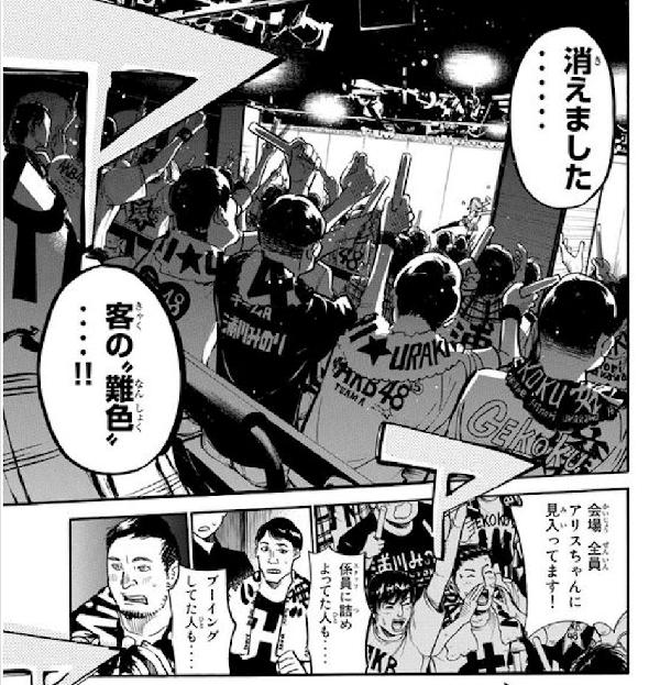 『AKB49〜恋愛禁止条例〜』第256話 ネタバレ「放課後☆下剋上」【ネタバレ・感想】_9636
