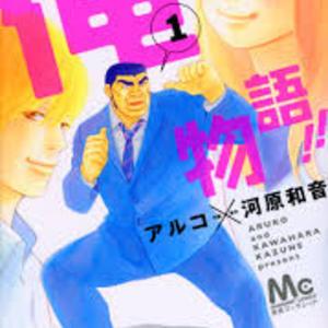 俺物語!!がおもしろい!_thumb