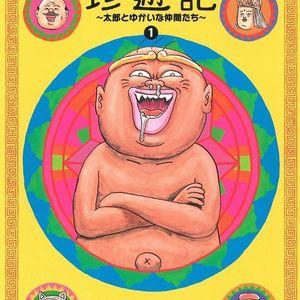 【ニュース】映画「珍遊記」松ケンが全裸で大暴れ!_thumb