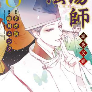 【ニュース】『陰陽師-瀧夜叉姫-』7巻と最終8巻の特典ペーパーを繋げると1枚絵に!_thumb