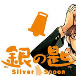 銀の匙 Silver Spoon_thumb
