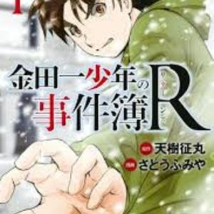 金田一少年の事件簿R_thumb