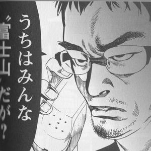 富士山さんは思春期にドキドキするスレ_thumb